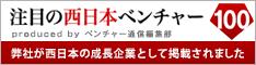 nishinihon-venture7