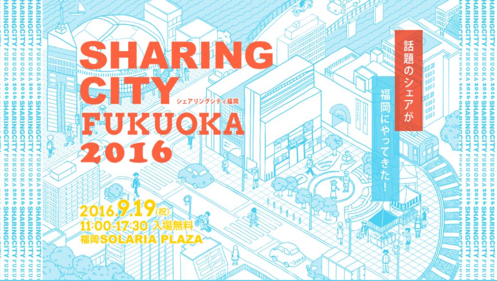 sharing-city-fukuoka-2016-%e3%82%b7%e3%82%a7%e3%82%a2%e3%81%99%e3%82%8b%e9%83%bd%e5%b8%82%e3%81%a5%e3%81%8f%e3%82%8a