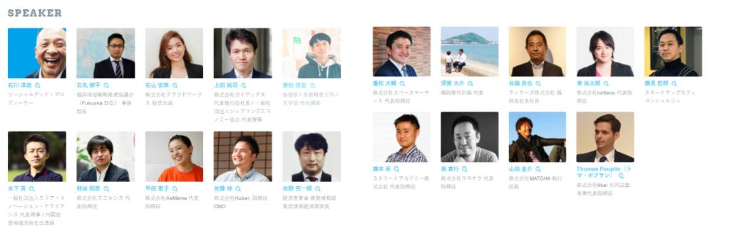 sharingcity_speaker
