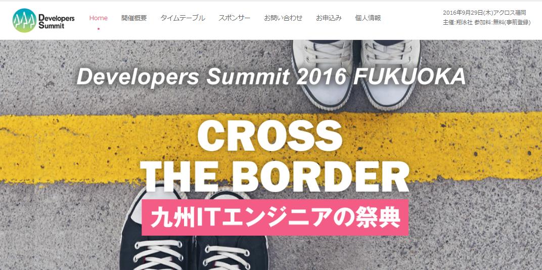 Developers Summit 2016 FUKUOKA  devsumi