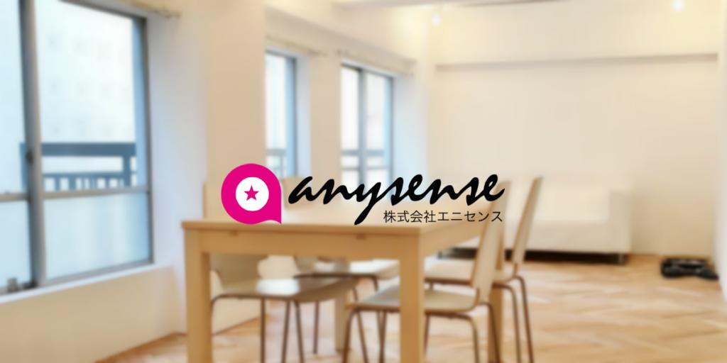 anysense_tokyooffice2