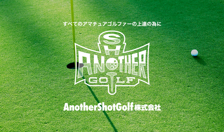 AnotherShotGolf株式会社